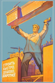 1666. Советский плакат: Строить быстро, дешево, добротно!