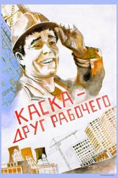 1667. Советский плакат: Каска - друг рабочего