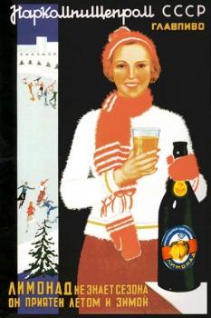 1668. Советский плакат: Лимонад не знает сезона, он приятен летом и зимой