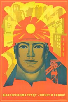 1672. Советский плакат: Шахтерскому труду - почет и слава!