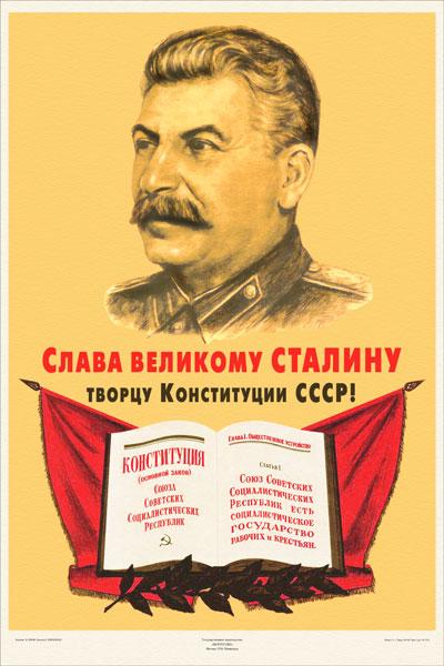 1674. Советский плакат: Слава Великому Сталину творцу Конституции СССР