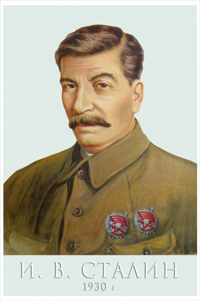 1675. Советский плакат: И. В. Сталин, портрет 1930 г