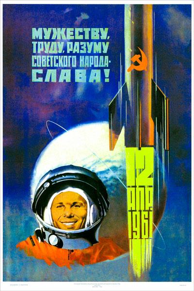 1676. Советский плакат: Мужеству, труду, разуму советского народа - слава!