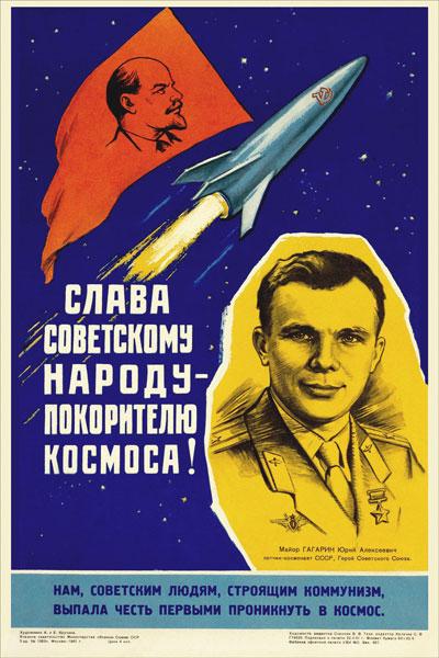 1679. Советский плакат: Слава советскому народу - покорителю космоса!