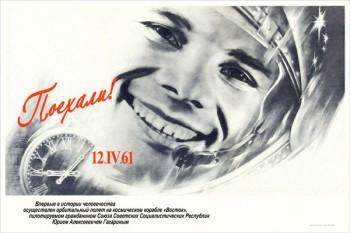 1680. Советский плакат: Поехали! 12.IV.61.