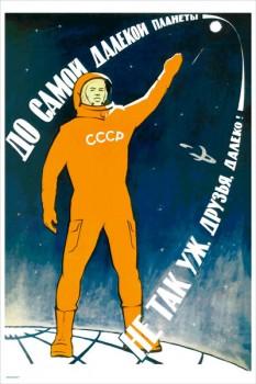1681. Советский плакат: До самой далекой планеты не так уж, друзья, далеко!