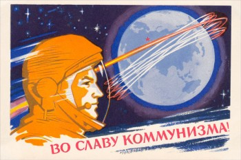 1682. Советский плакат: Во славу коммунизма!