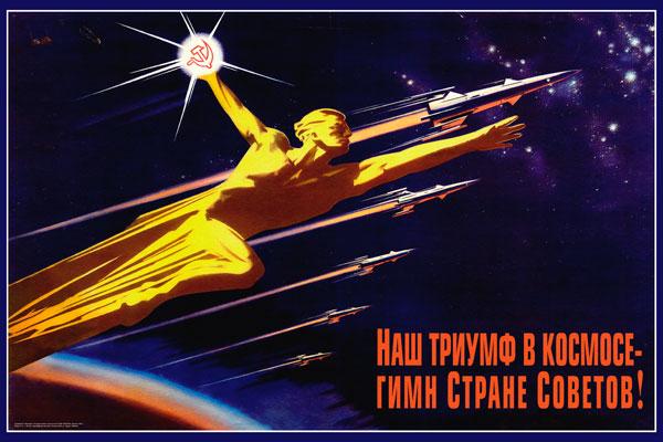 1683. Советский плакат: Наш триумф в космосе - Гимн Стране Советов!