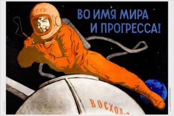 1684. Советский плакат: Во имя мира и прогресса!