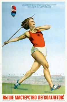 1686. Советский плакат: Выше мастерство легкоатлетов.