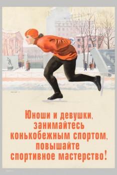 1687. Советский плакат: Юноши и девушки, занимайтесь конькобежным спортом, повышайте спортивное мастерство!