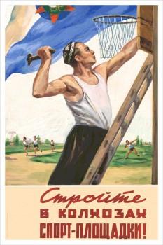 1688. Советский плакат: Стройте в колхозах спорт-площадки!