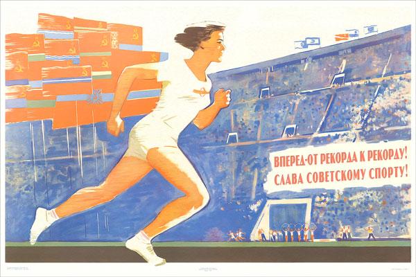1689. Советский плакат: Вперед - от рекорда к рекорду! Слава советскому спорту!
