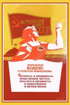 169. Советский плакат: Моральный кодекс строителя коммунизма