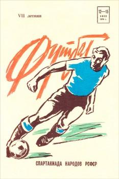 1690. Советский плакат: Футбол. Спартакиада народов РСФСР.