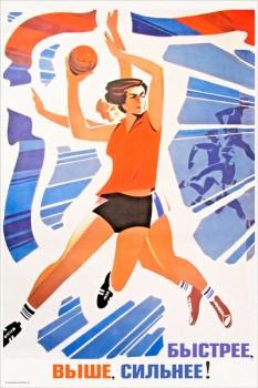 1691. Советский плакат: Быстрее, выше, сильнее!