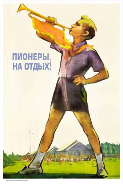 1694. Советский плакат: Пионеры, на отдых!
