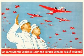 1695. Плакат СССР: Да здравствуют советские летчики - гордые соколы нашей родины!