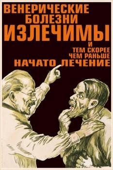 1697. Советский плакат: Венерические болезни излечимы и тем скорее, чем раньше начато лечение