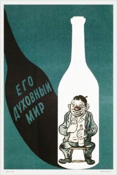 1698. Советский плакат: Его духовный мир
