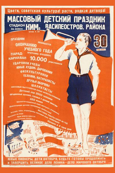 1699. Советский плакат: Цвети , советская культура! Расти, родная детвора!