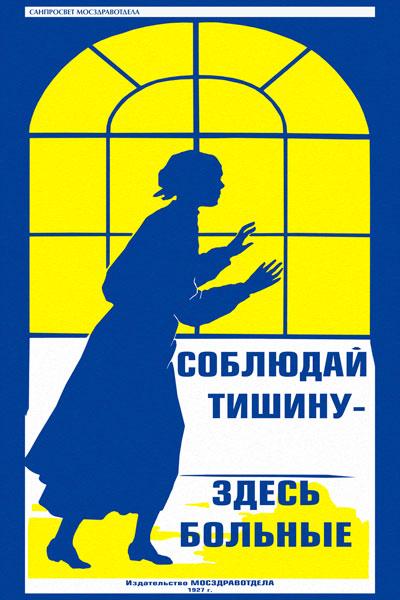 1700. Советский плакат: Соблюдай тишину - здесь больные