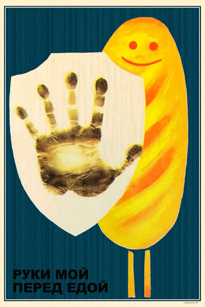 1701. Советский плакат: Руки мой перед едой