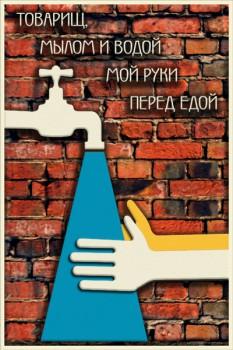 1702. Советский плакат: Товарищ, мылом и водой мой руки перед едой