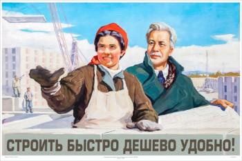 1703. Советский плакат: Строить быстро дешево удобно!
