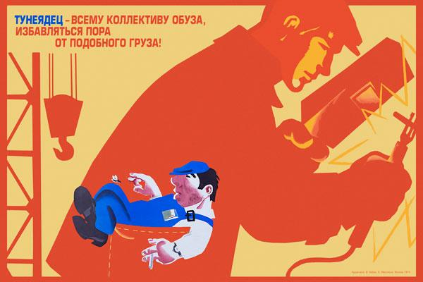1704. Советский плакат: Тунеядец - всему коллективу обуза, избавляться пора от подобного груза!