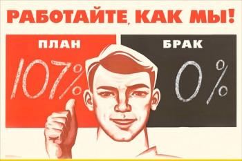 1706. Советский плакат: Работайте, как мы!