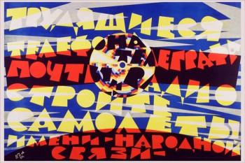 1707. Советский плакат: Трудящиеся телефона, телеграфа, почты и радио стройте самолеты имени народной связи