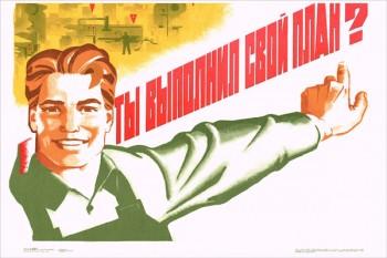 1708. Советский плакат: Ты выполнил свой план?