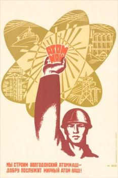 1709. Советский плакат: Мы строим Волгодонский Атоммаш - добру послужит мирный атом наш!