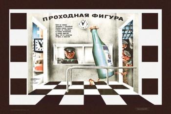 1713. Советский плакат: Проходная фигура