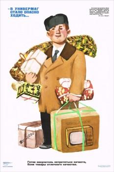 1714. Советский плакат: Готов покупатель потратиться начисто, если товары отличного качества