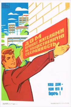 1720. Советский плакат: Наш дом - нам его и беречь!