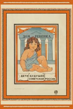 1721. Советский плакат: Дети - будущее советской России