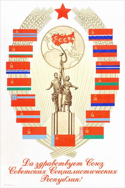 1722. Советский плакат: Да здравствует Союз Советских Социалистических Республик!