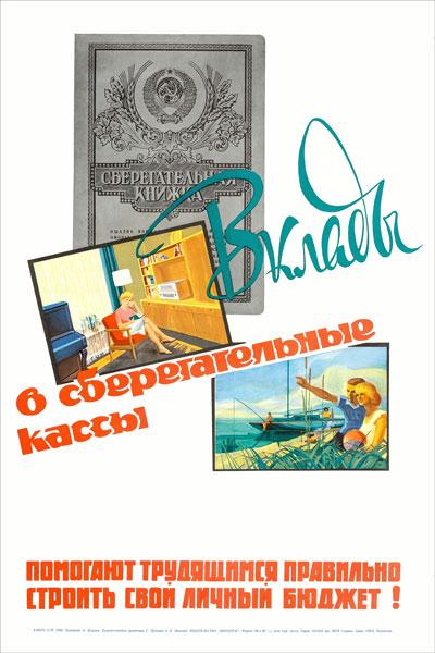 1724. Советский плакат: Вклады в сберегательные кассы помогают трудящимся..