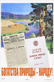 1725. Советский плакат: Богатства природы - народу!