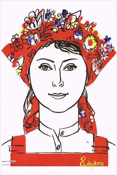 1726. Советский плакат: 8 марта