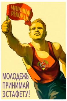 1727. Советский плакат: Молодежь, принимай эстафету!