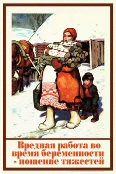 1728. Советский плакат: Вредная работа во время беременности - ношение тяжестей