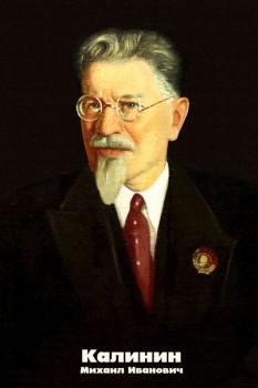 1729. Советский плакат: Калинин Михаил Иванович, портрет на холсте