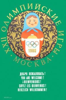 1732. Плакат СССР: Добро пожаловать. XXII олимпийские игры. Москва 1980.