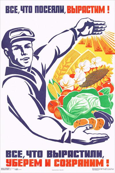 1736. Советский плакат: Все, что посеяли, вырастим! Все, что вырастили, уберем и сохраним!