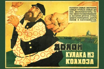 1742. Советский плакат: Долой кулака из колхоза