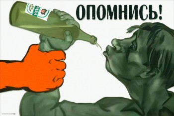 1749. Советский плакат: Опомнись!