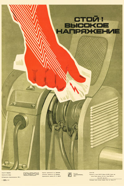 1754. Советский плакат: Стой! Высокое напряжение.